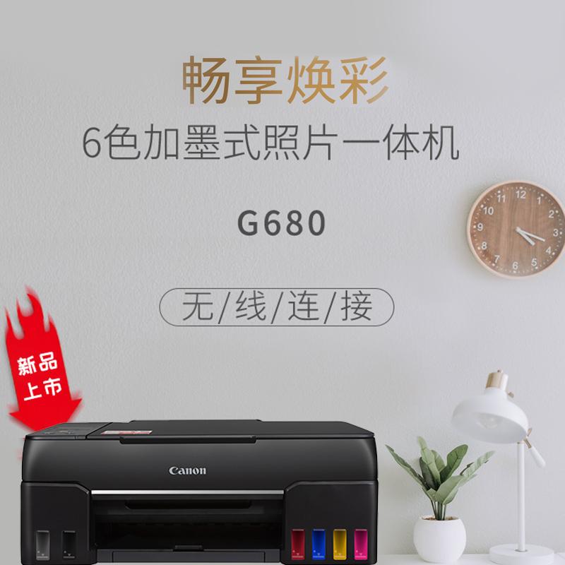 爱普生G680打印机