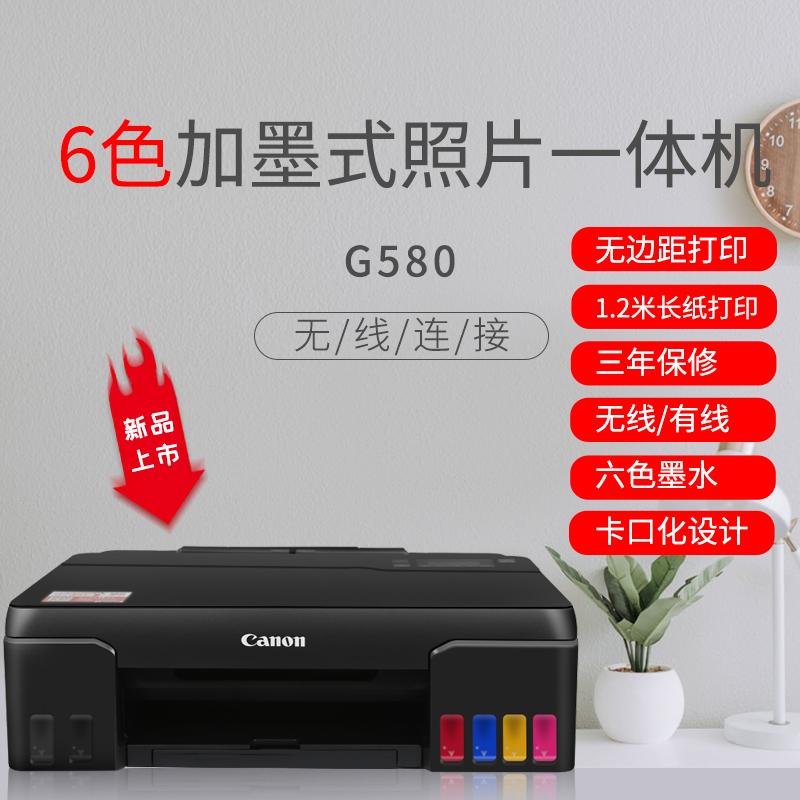 佳能G580打印机