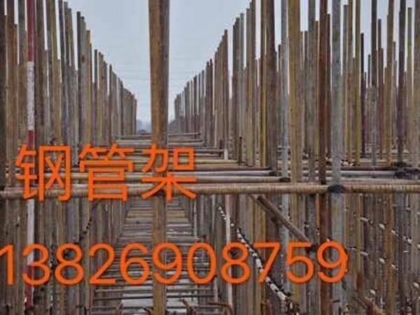 钢管架工程