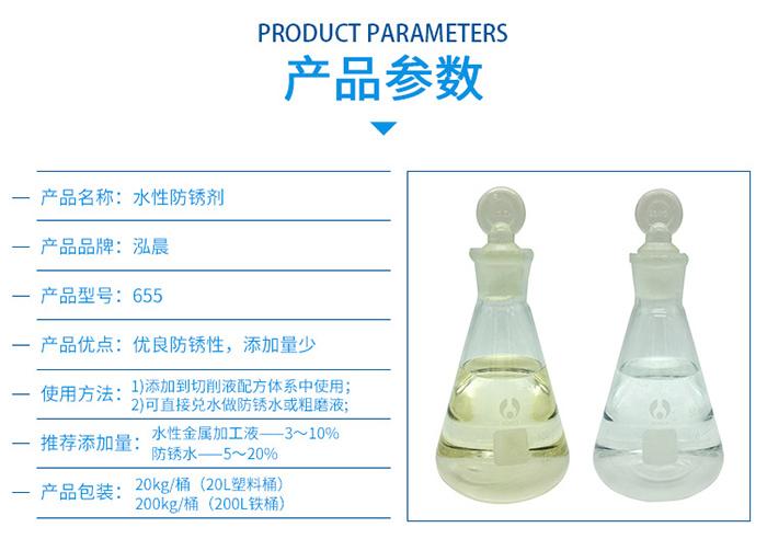 水溶_南匯工業防銹劑成分_泓晨工業