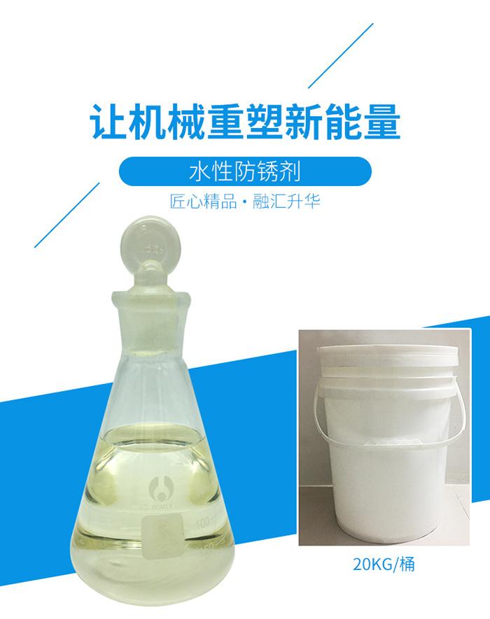 環保型_煙臺玻璃防銹劑生產商_泓晨工業