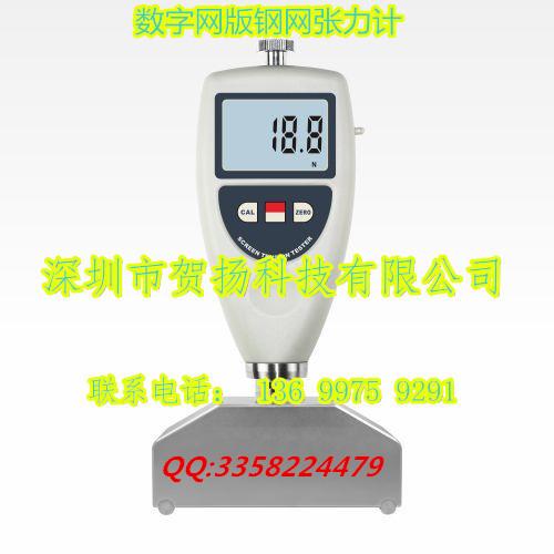 供應 數字網版鋼網張力計