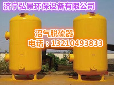 沼氣脫硫器