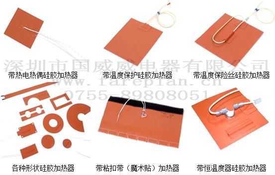 硅胶电热片,硅胶发热片,硅橡胶电热片