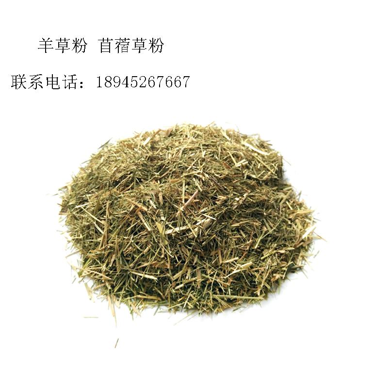 生产兔料原料羊草粉 苜蓿草粉