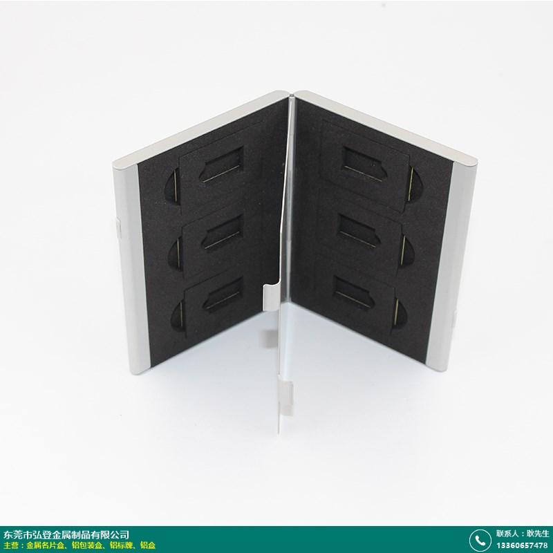 北京SD卡鋁盒定做_弘登金屬_新款_鋁制_耐摔_輕便_雙開_創意