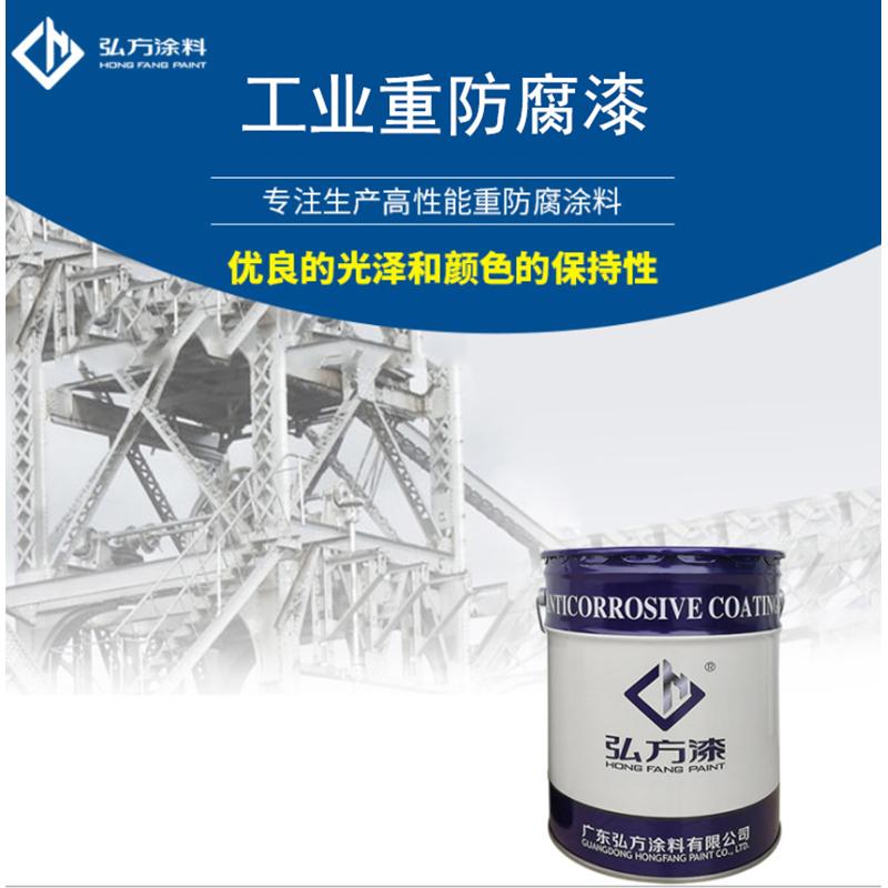 环氧_工业重防腐漆生产_弘方涂料