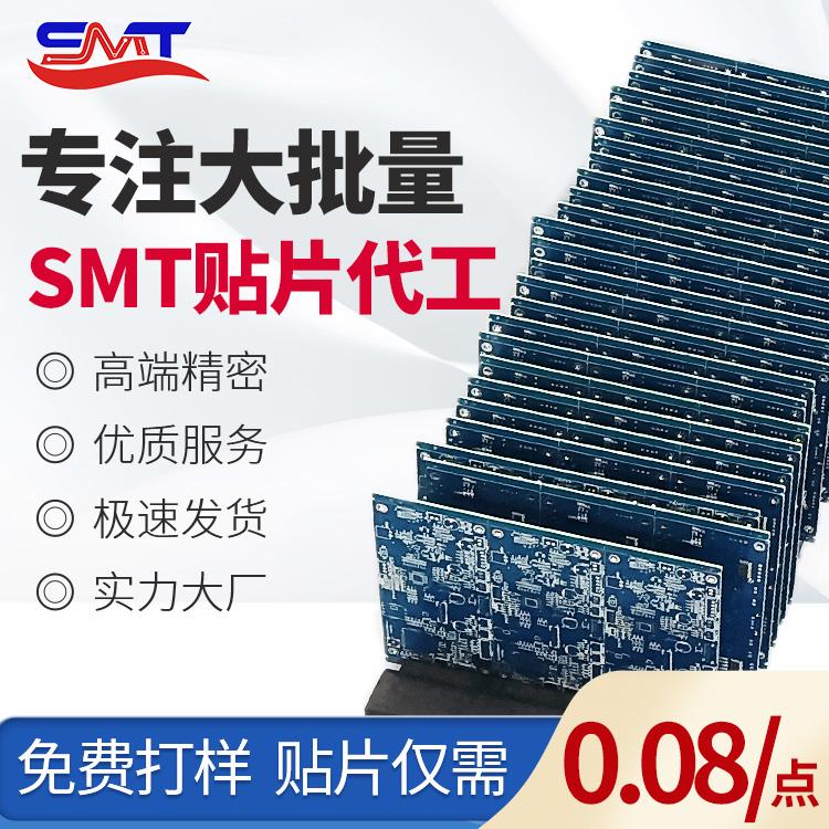 大批量SMT贴片