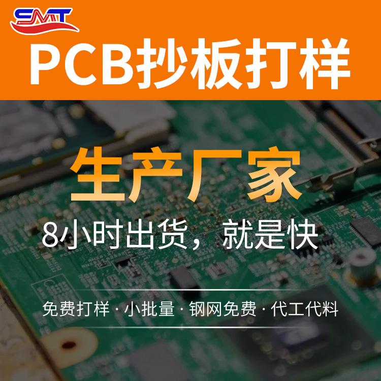 PCB抄板线路板打样