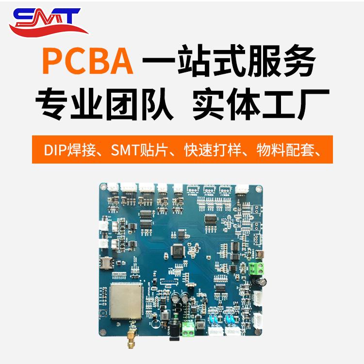 PCBA贴片代工代料一站式服务