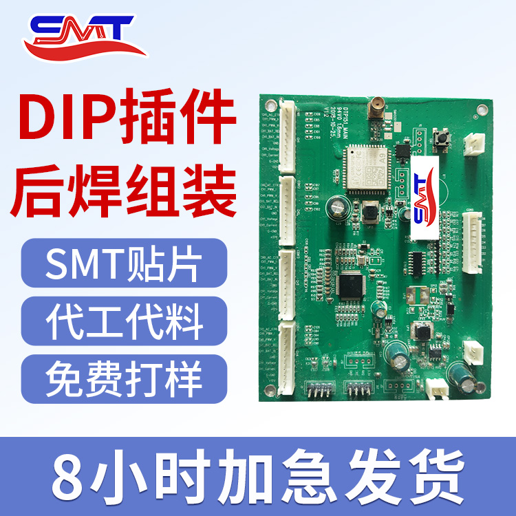 DIP插件后焊贴片
