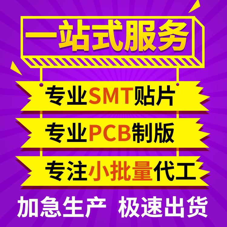 SMT贴片打样一站式服务
