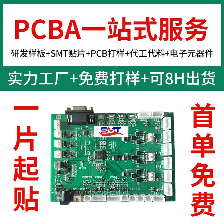 PCBA焊接代工代料