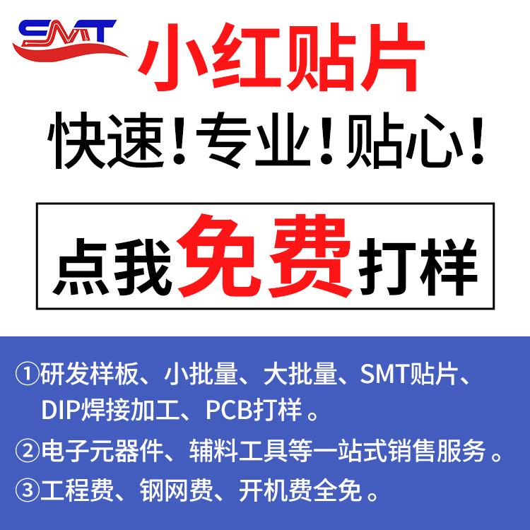 SMT贴片一站式服务