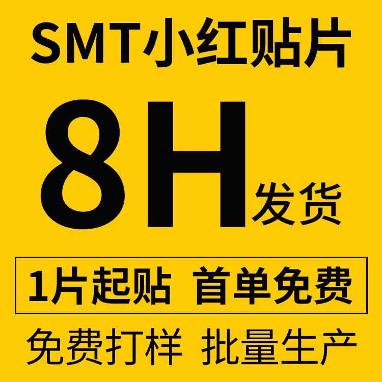小批量SMT贴片焊接