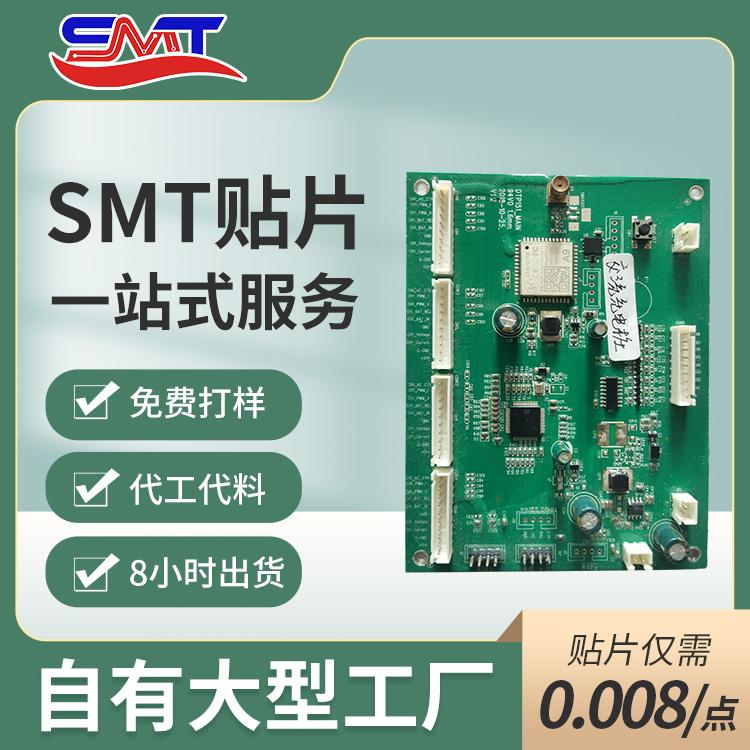 SMT贴片元器件采购