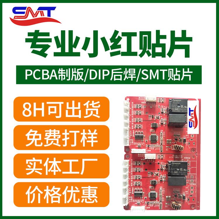 SMT贴片加工小批量电路板抄板
