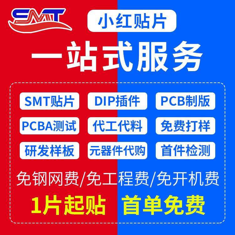 SMT贴片,PCB抄板,DIP插件后焊一站式服务