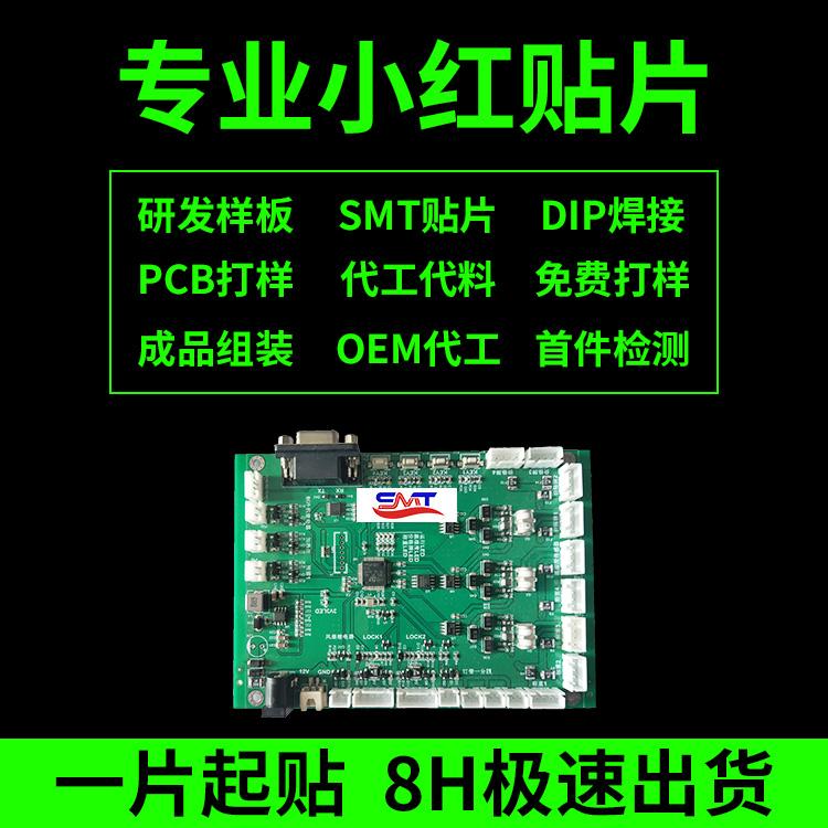 一站式服务 PCBA样板 手工焊接 SMT贴片打样