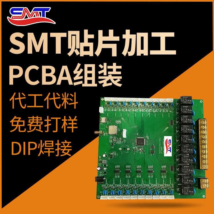 SMT贴片加工PCBA组装