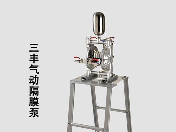 三豐隔膜泵A-10