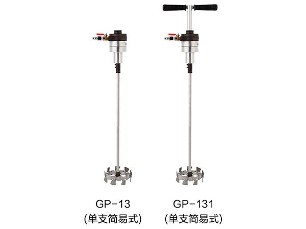 龍呈減速齒輪氣動攪拌機GP-13