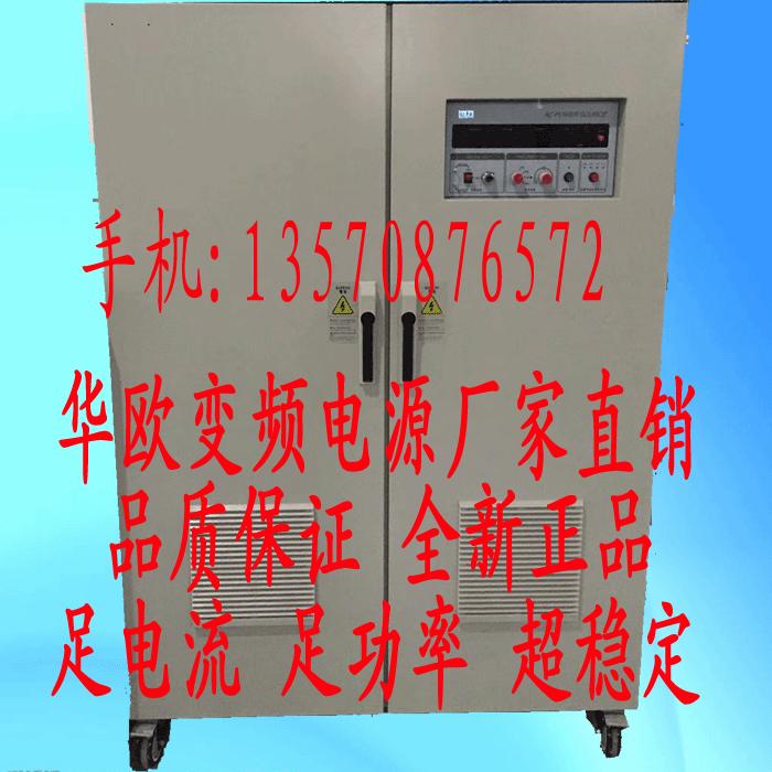 华欧变频电源生产厂家Hz83系列数位可编程三相变频电源,单相变频电源1.5KVA-300KVA