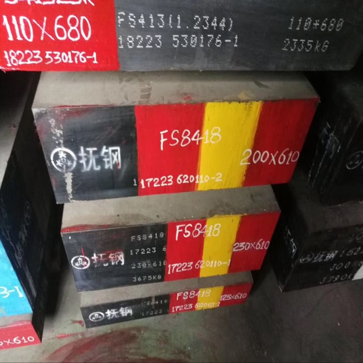 撫順特鋼FS443對應(8418)模塊