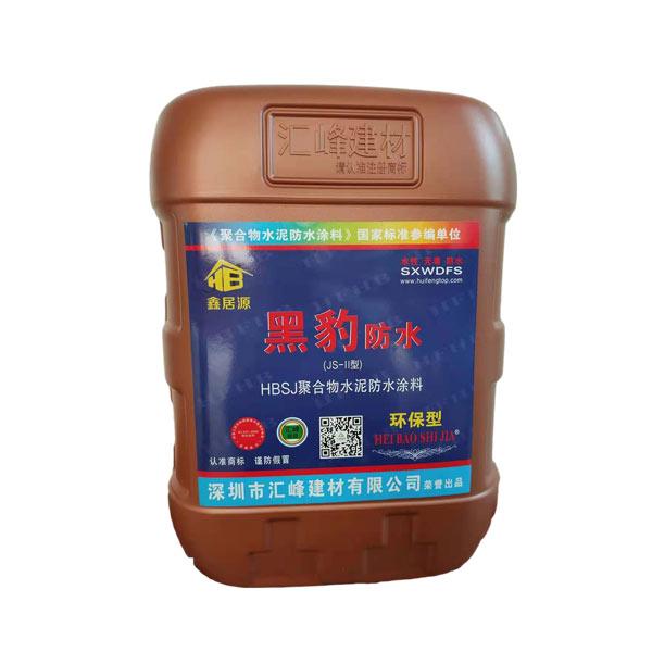 HBSJ聚合物水泥防水涂料(JS-II型)环保型