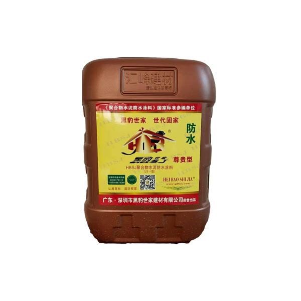 尊贵型HBSJ聚合物水泥防水涂料(JS-II型)