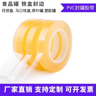 PVC封罐密封胶带