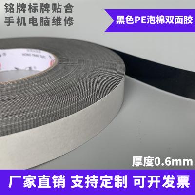 PE泡棉双面胶带