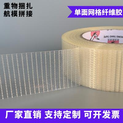 单面网格玻璃纤维胶带