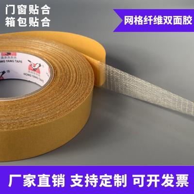 玻璃纤维网格双面胶带