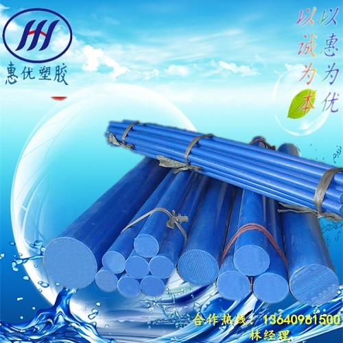 山东抗蠕变蓝色尼龙棒、威海MC901棒、烟台进口蓝色PA棒