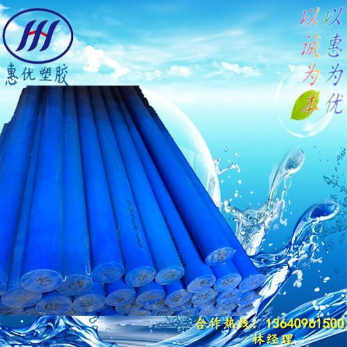 河南高耐磨尼龙棒、郑州蓝色PA棒、洛阳蓝色MC901尼龙棒