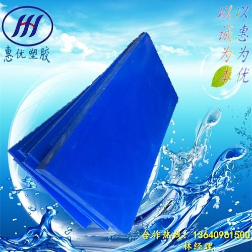 娄底进口蓝色MC901尼龙板、湘潭蓝色PA板、衡阳PA塑料板
