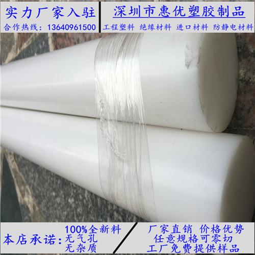 批发杭州耐化学性UHMW-PE棒、高抗拉UHMW-PE棒