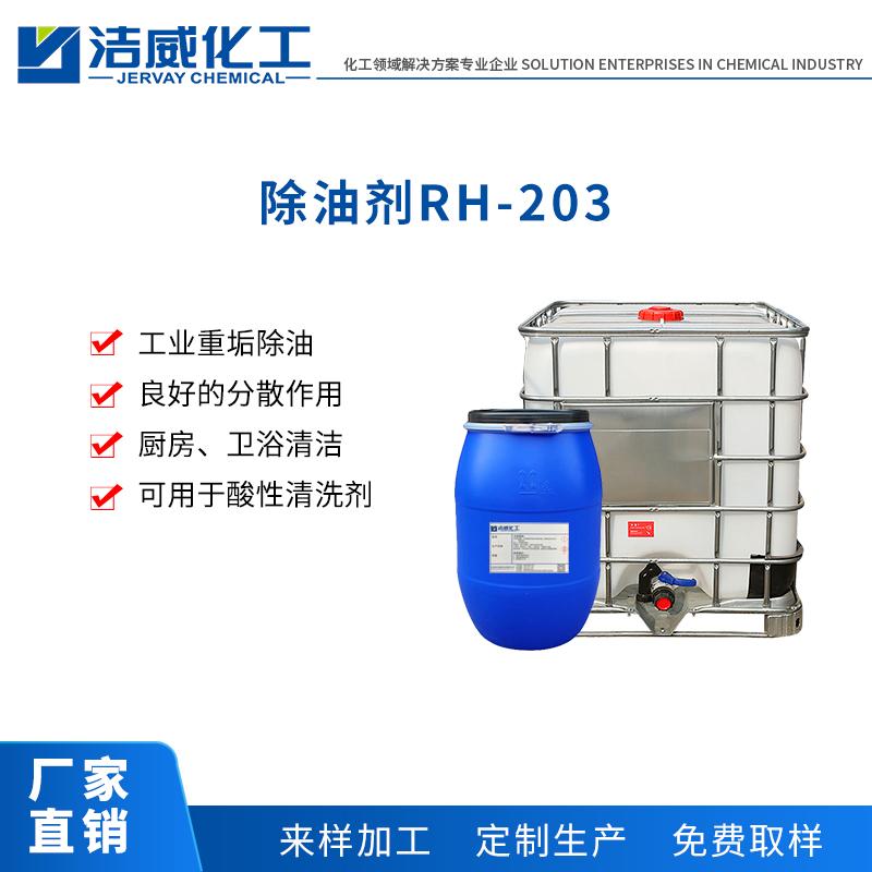 日化除油劑RH-203