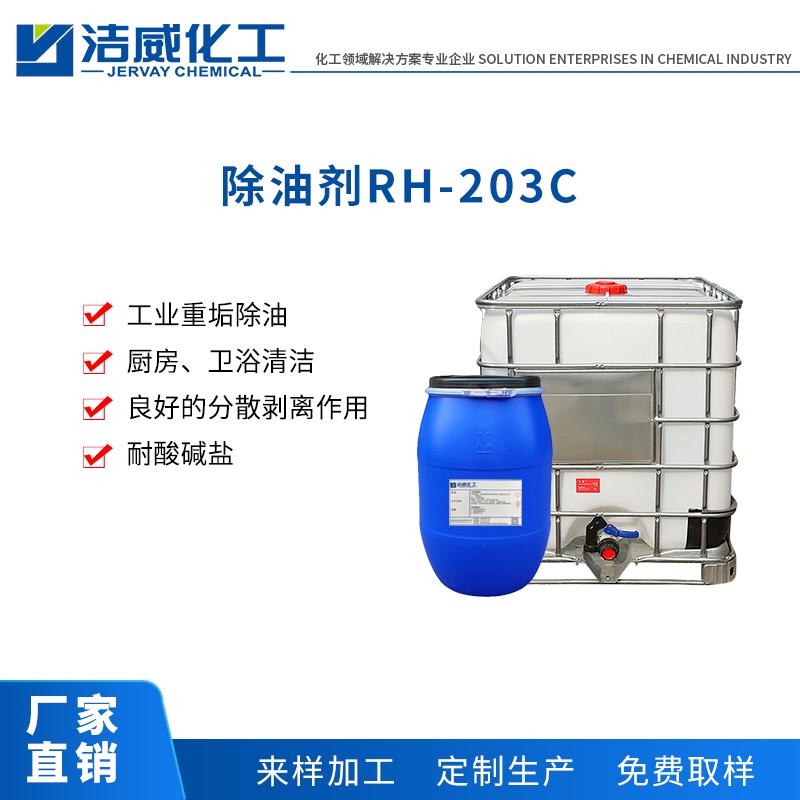 除油劑RH-203C
