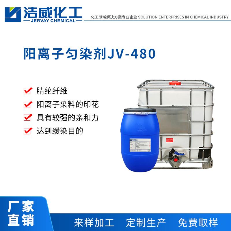 陽離子勻染劑JV-480