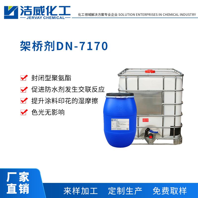架橋劑DN-7170