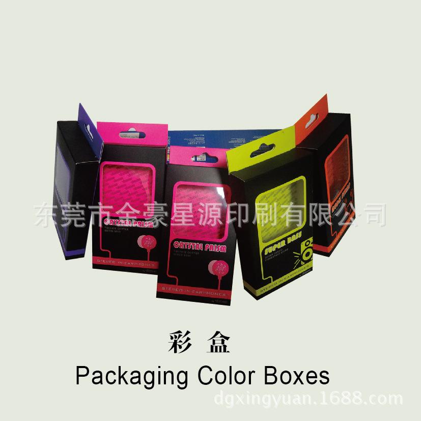 高档彩色包装盒