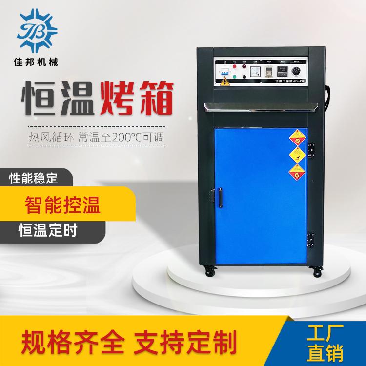 現貨單門通用恒溫烤箱 工業烘箱
