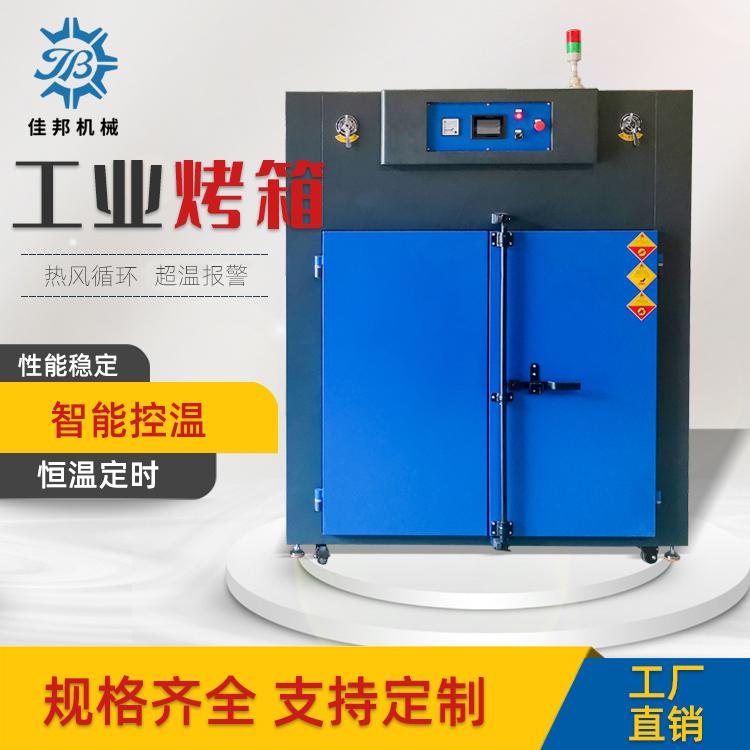 大型熱風循環PLC烤箱