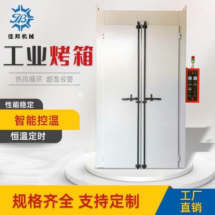 大型高溫工業烤箱 烤房