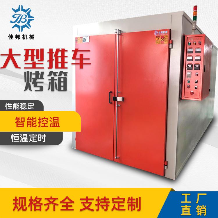 大型工業烘烤房 推車烤箱
