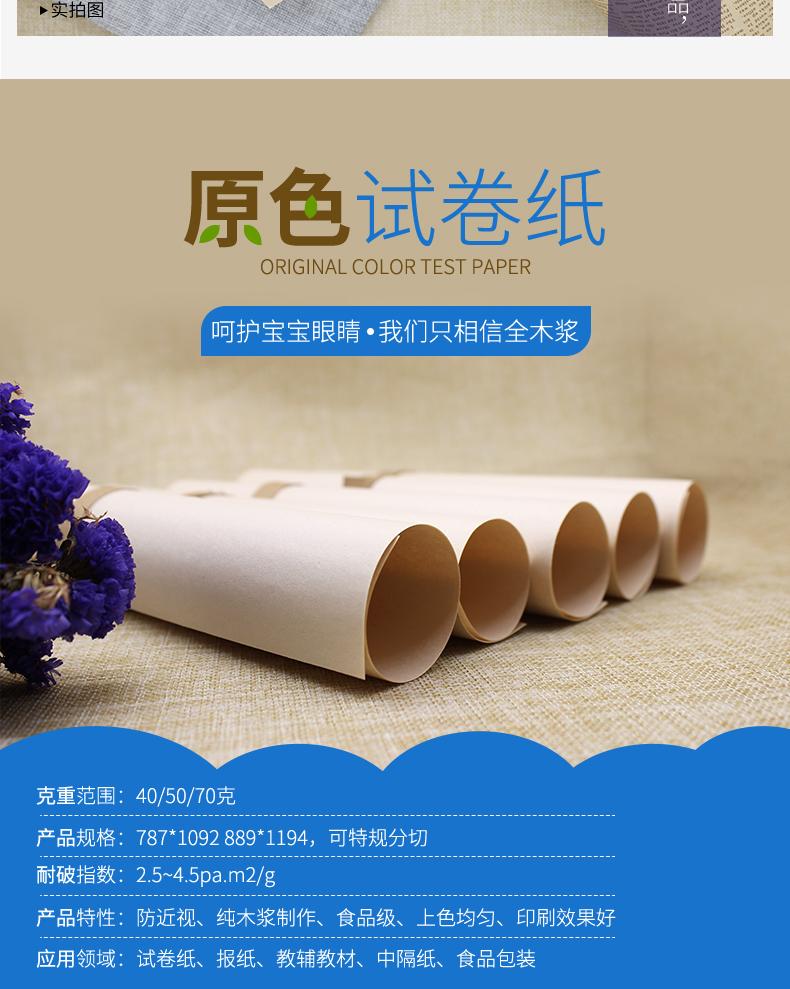 汕頭紙袋用牛皮紙代理商 伽立實業 再生 黃 進口 白 食品級