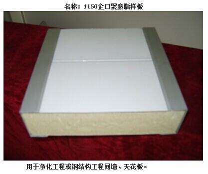 聚氨酯彩鋼夾心板