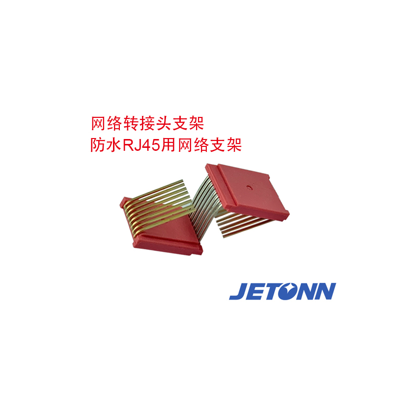 8P8C轉接頭廠家供應_捷通電子_通訊_RJ11_網線座